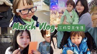 March Vlog | 第一次挑战独自一人带娃并上班一周、小包子的芬兰生活片段、治愈你的不开心❤️