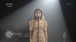 스텔라장 - 빌런 [올댓뮤직/All that Music] 20200528