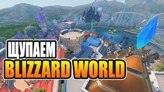Щупаем новую карту Blizzard World, новая карта OVERWATCH BLIZZARDWORLD на ПТР сервере /близзардворлд