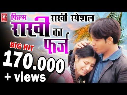 Raksha Bandhan Spacial Film | Rakhi Ka Farz | राखी का फ़र्ज़ | New Rakhi Film 2018 | Rathore Cassettes