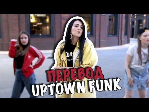 Перевод Uptown Funk (Mark Ronson Ft. Bruno Mars) - Фанк с района