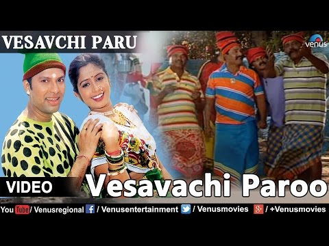 Vesavachi Paroo (Vesavchi Paru,Songs with Dialogue)