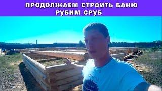 видео фундамент под баню 4х4