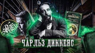 Чарльз Диккенс I Урсула Ле Гуин  [Исповедь литературоведа]