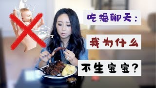 Mukbang: Why I Don't Have Babies|吃播聊天: 我为什么不生宝宝[MsLindaY]