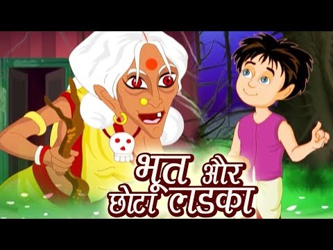 भूत और छोटा लड़का – Hindi Kahaniya for Kids | Stories for Kids | Moral Stories | Ultra Kids