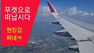 HD)태국 푸켓 착륙전 비행기안 현장감 지리는 영상