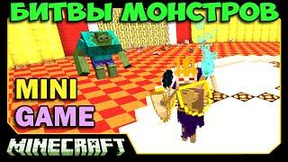 ч.04 Битвы Монстров Minecraft - Сумеречный Король и Монстры (Twilight Forest)