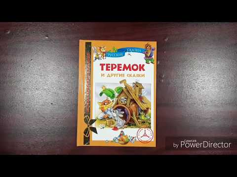 Книга Теремок и другие сказки. Росмэн