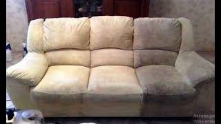 видео Стирка велюра в домашних условиях