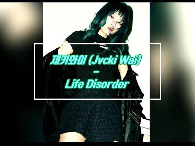 ???? (Jvcki Wai) - Life Disorder (????)
