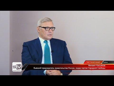 Михаил Касьянов: Путин не может дать 'задний'. Интервью Пограничная ZONA STV