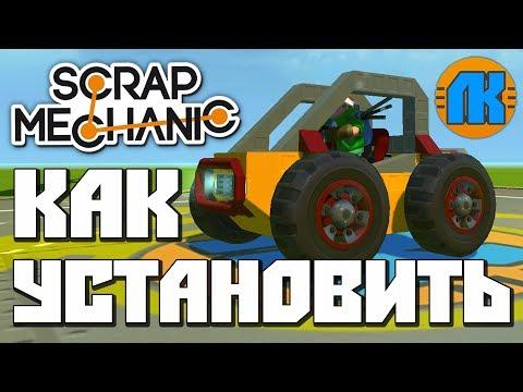 Scrap Mechanic \ Как запустить игру ? \ СКАЧАТЬ СКРАП МЕХАНИК !!!