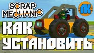 Scrap Mechanic  Как запустить игру ?(Мой youtube канал: https://goo.gl/3zrn8q ▻ ПЛЕЙЛИСТ Scrap Mechanic: https://goo.gl/QeOt71 -------------------------------------------------------------------------------------., 2016-01-26T17:03:24.000Z)