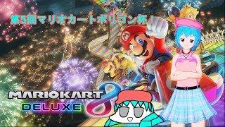 [LIVE] 【マリオカート8DX】第5回マリオカートポリゴン杯!