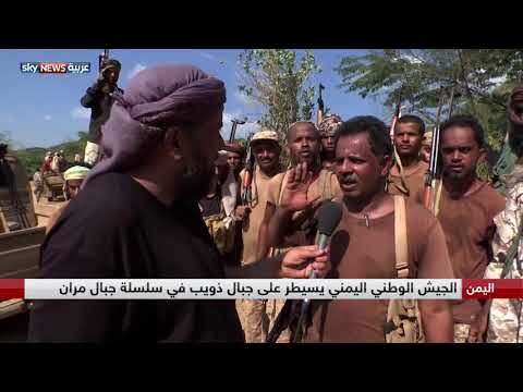 الجيش الوطني اليمني يسيطر على جبال ذويب في سلسلة جبال مران  - نشر قبل 10 دقيقة
