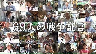 8月9日放送の「ポータル ANNニュース&スポーツ」特集のディレクターズ...