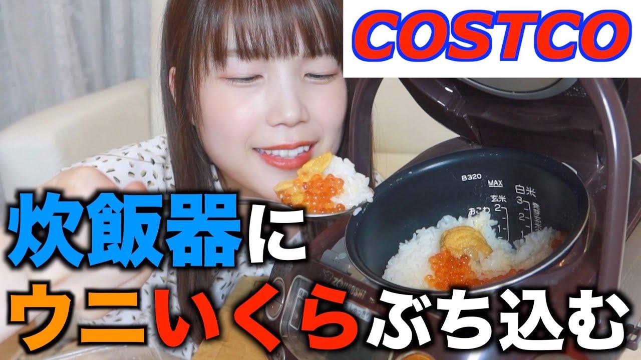 コストコのうに&いくらで丼にして爆食!〜恋愛近況報告〜