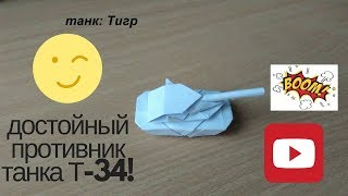 оригами из бумаги (танк тигр), ставим лайк, подписываемся!!! Дальше интересней!