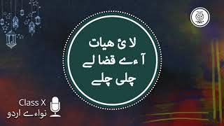 Shekh Mohammad  Ibrahim Zauq  Poet Chapter Layee Hayat Aye Qaza Le Chali Chale