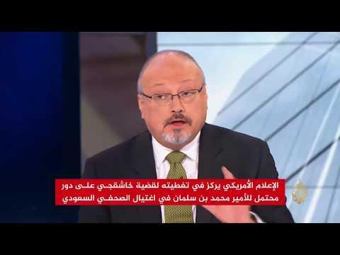 وسائل إعلام أميركية: الرياض تعد تقريرا عن مقتل خاشقجي  - نشر قبل 20 دقيقة