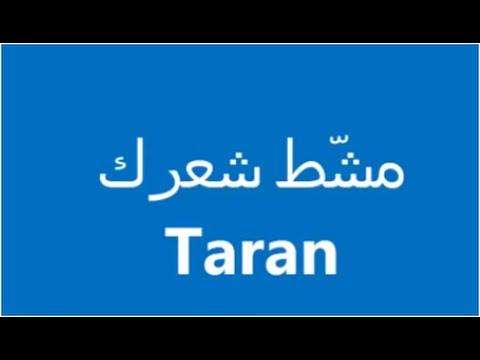 فعل الأمر 2 Emir kipi  || تعلم اللغة التركية مجانا Öğrenme Arapça