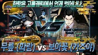 2018/02/02 Tekken 7 FR Rank Match! Knee (Hwoarang) vs Boa Flower (Kazuya)