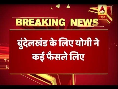 बुंदेलखंड के लिए योगी सरकार ने किए कई फैसले   ABP News Hindi