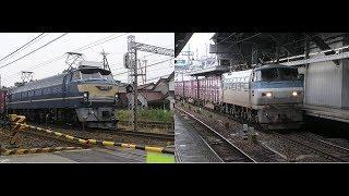 JR貨物 EF66牽引 貨物列車 動画集