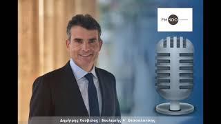 Συνέντευξη του Βουλευτή Δημήτρη Κούβελα στον Ρ/Σ FM100 στις 16.9.2021