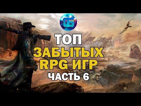 Топ Старых но Крутых RPG игр | Забытые RPG для слабых PC | Часть 6