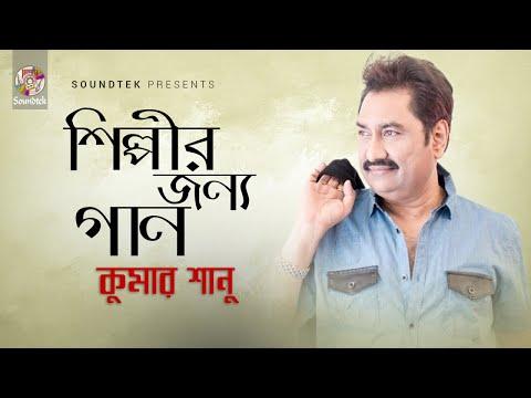 Kumar Sanu - Shilpir Jonno Gaan | শিল্পীর জন্য গান | Lyrics Video | Bangla Hit Song | Soundtek