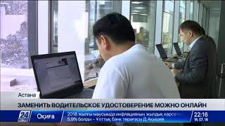 Казахстанцев призывают оформлять замену водительского удостоверения онлайн