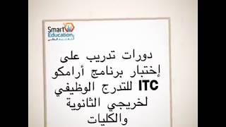 دورات تدريب على إختبار برنامج أرامكو للتدرج الوظيفي Itc لخريجي الثانوية والكليات Vcg Youtube