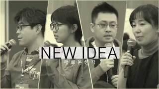 SDF 넥스트미디어챌린지2015 히스토리