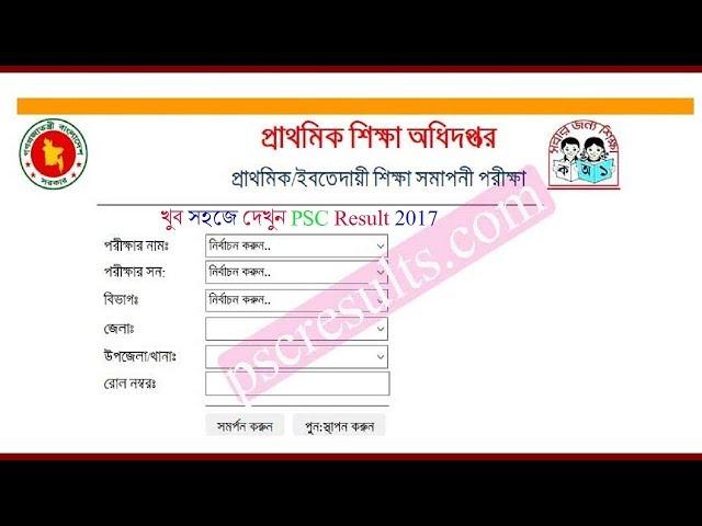 খুব সহজেই দেখুন psc result 2017 bd | psc exam result 2017 | www dpe gov bd | এবতেদায়ী রেজাল্ট ২০১৭