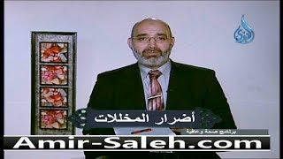 أضرار المخللات | الدكتور أمير صالح | صحة وعافية