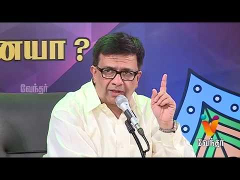அறிவு தான் ரொம்ப முக்கியம் - இல்லாததரசி விருப்பம்   சிறப்பு பட்டிமன்றம்   Vendhar Tv
