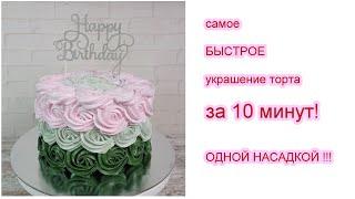 Самое быстрое украшение торта за 10 МИНУТ ОДНОЙ НАСАДКОЙ Украшение белково заварным кремом