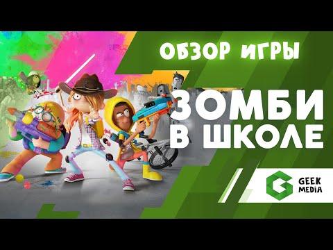 ЗОМБИ В ШКОЛЕ - ОБЗОР настольной игры с наследием для детей
