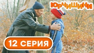 Сериал Юрчишины - Отцы и дети