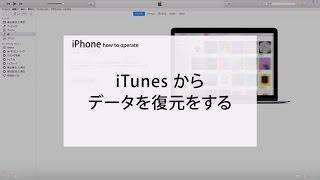 iTunesからデータを復元 thumbnail