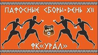 """ВЛОГ. Пафосные сборы """"Урала"""". День #12"""