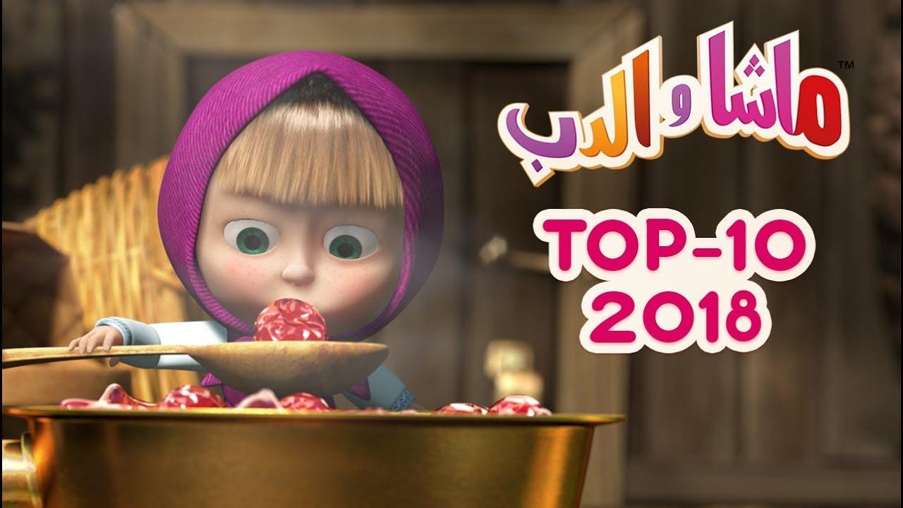 c6a2eb5af ماشا والدب - 🎬 Top 2018 - YouTube