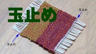 手織りテクニック「玉止め」織り始めと終わりのほつれ止め