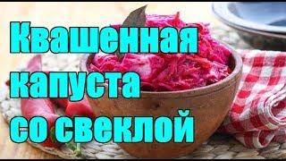 Хрустящая квашенная капуста / Квашенная капуста со свеклой