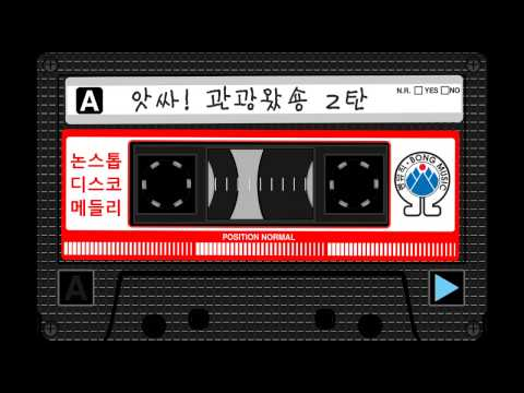 앗싸관광왔숑 2탄 논스톱50분