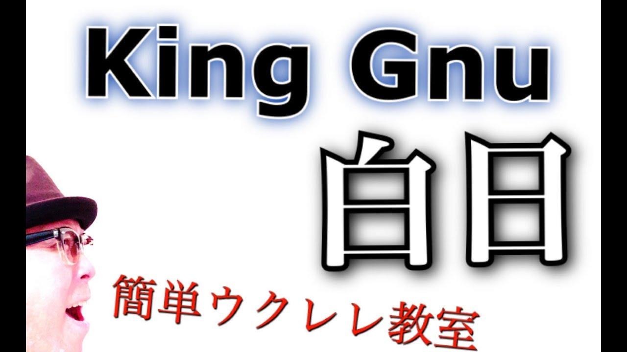 『白日』 King Gnu / キングヌー【ウクレレ 超かんたん版 コード&レッスン付】Short Version