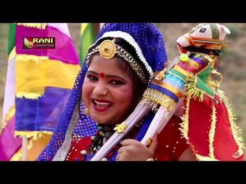 Rani Rangili Ka Superhit Song 2017 !! बाबा रो घोड़लियो !! बाबा रामदेव सुपरहिट सांग