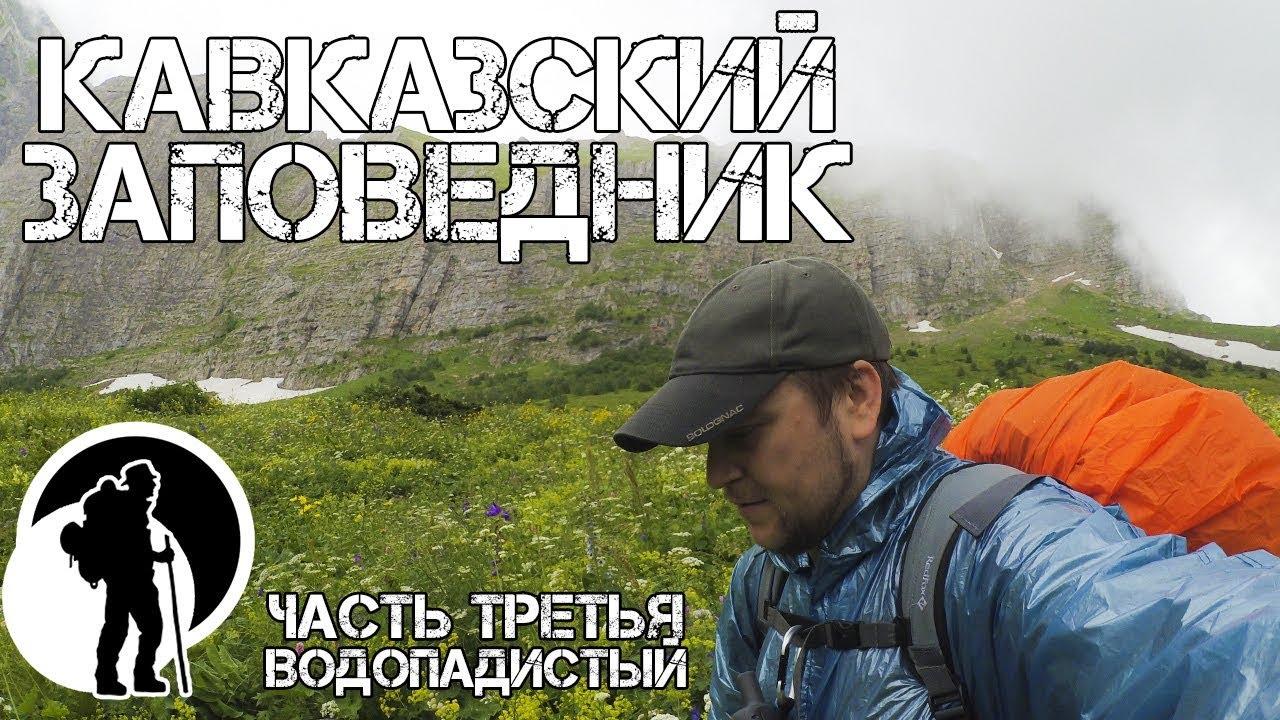 Путешествие в Кавказские горы, Заповедник . Часть третья. 7-дневный автономный поход.